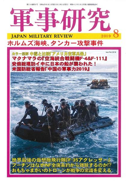 月刊『軍事研究』2019年8月号(7月10日発売)